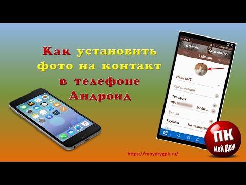 Как установить фото на контакт в телефоне Андроид