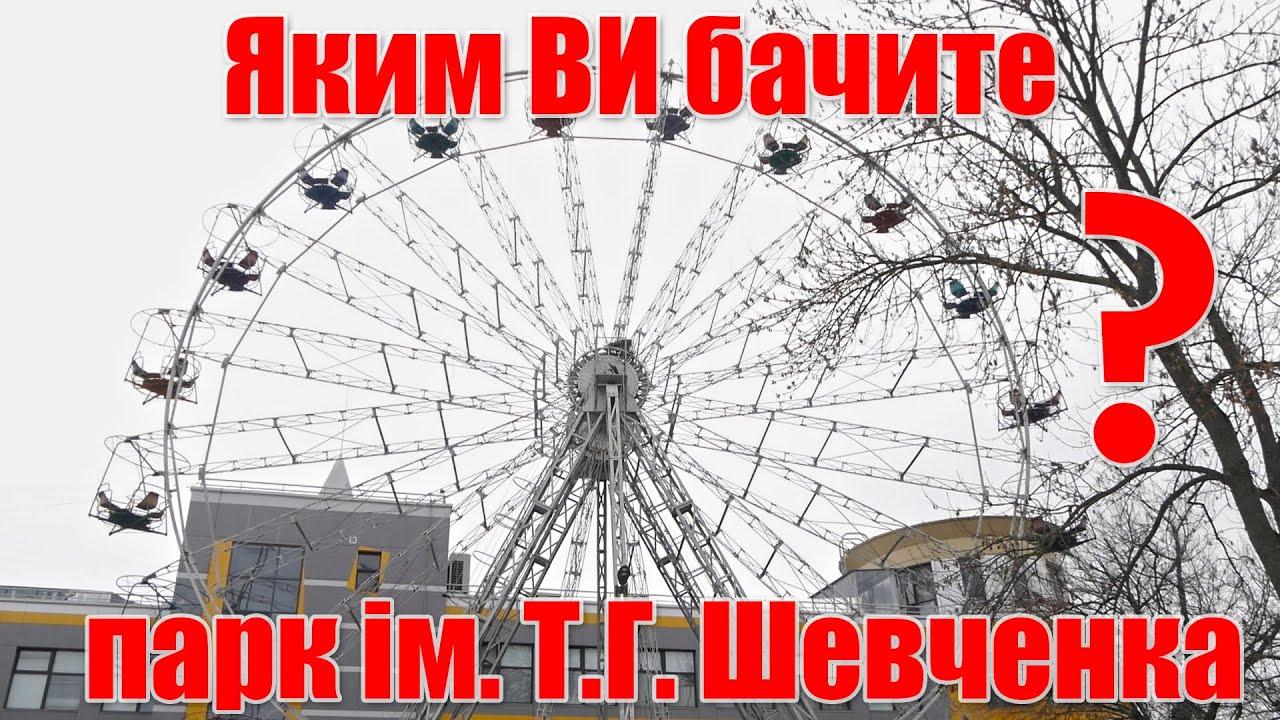 Яким Ви бачите парк культури і відпочинку ім. Т.Г. Шевченка?