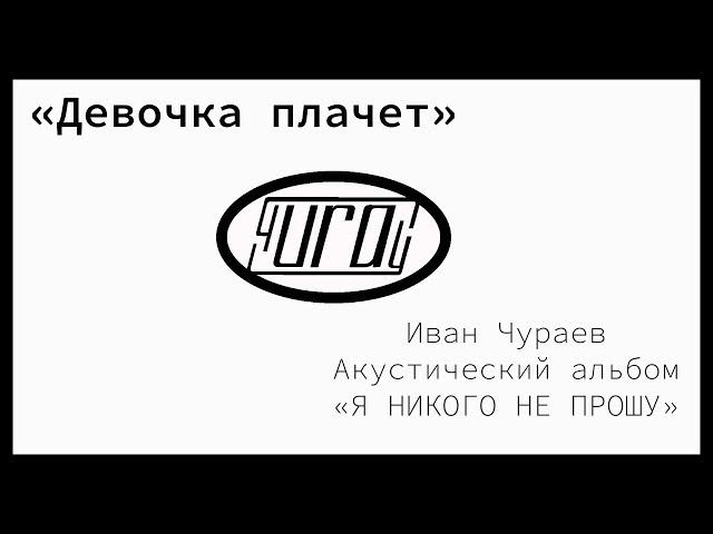Девочка плачет (муз, сл., исполнение И.В.Чураев, сборник