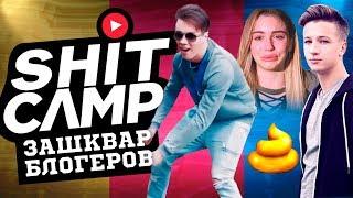 HYPE CAMP - ДИКИЙ ЗАШКВАР [Чистилище]