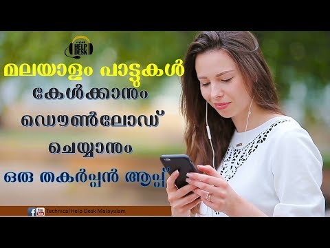 Download Any Malayalam MP3 Song Easily | Best App For MP3 Song Download{ example Jeevamshamayi song}