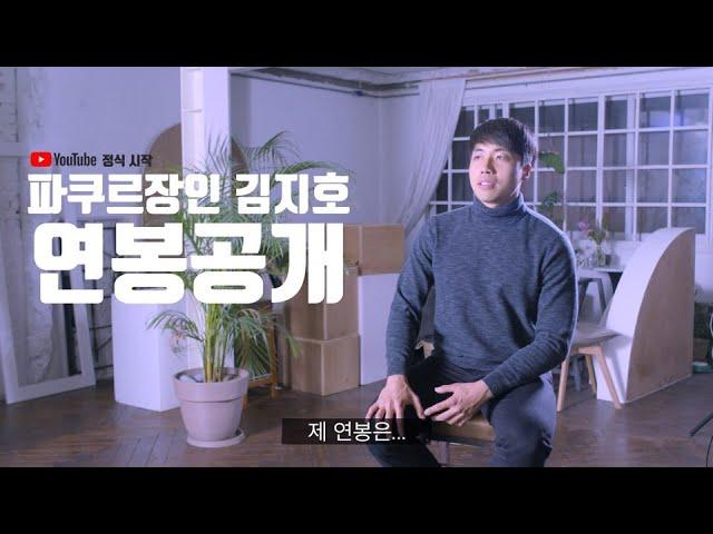 파쿠르 장인 김지호 시크릿 인터뷰 전격공개! (Secret Interview by Parkour Legend Jiho-Kim from Korea!!)