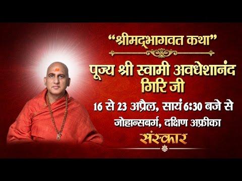 Live - Shrimad Bhagwat Katha By Avdheshanand Ji - 16 April | Johannesburg | Day 1