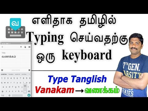 How To Type Tamil easy in android mobile | Tanglish keyboard - Tamil Tech News loud oli