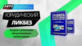 Юридический ликбез - Аварии с участием общественного транспорта - АВТО ПЛЮС