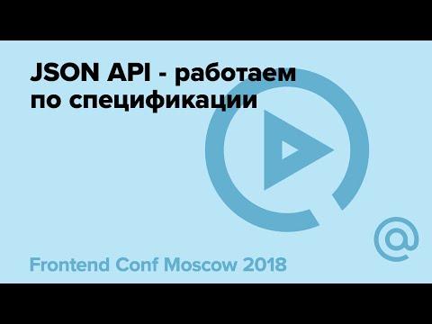 JSON API - работаем по спецификации, Алексей Авдеев, Neuron.Digital | Технострим