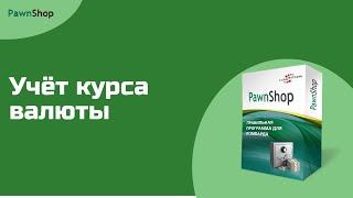 Программа для ломбарда PawnShop - Видео урок #5 (Учет курса валюты при выдаче кредита)(, 2016-06-01T09:23:01.000Z)