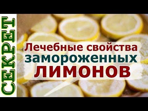 Лечебные свойства замороженных лимонов