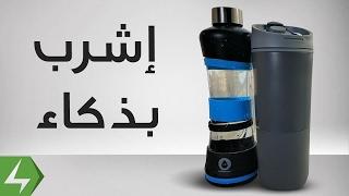 فيديو: اشرب الماء و القهوة بذكاء مع هذا المنتج المفيد - إلكتروني