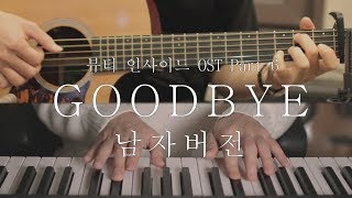 WENDY (웬디) - Goodbye (Male Ver.) (Cover By 장재혁) mp3