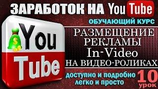 YouTube - Размещение рекламы In-Video на видео - Урок 10