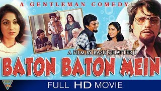Baton Baton Mein Hindi Full Movie || Amol Palekar, Tina Ambani, Pearl Padamsee