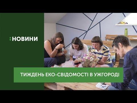 «Тиждень еко-свідомості» стартував в Ужгороді
