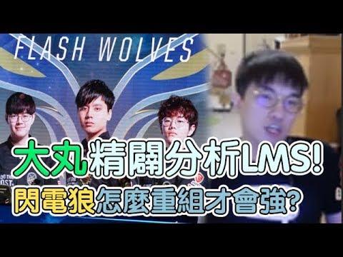 【Winds】大丸分析「閃電狼」未來走向?LMS正式走向新的時代!
