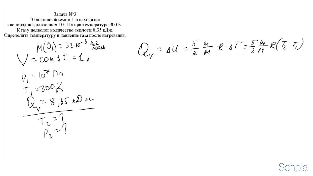 Решение термодинамических задач химия как решить задачу на навстречу друг другу