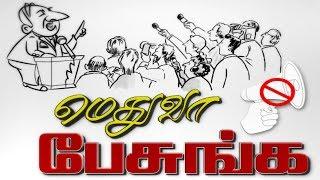 Medhuva Pesunga – Jaya tv Show