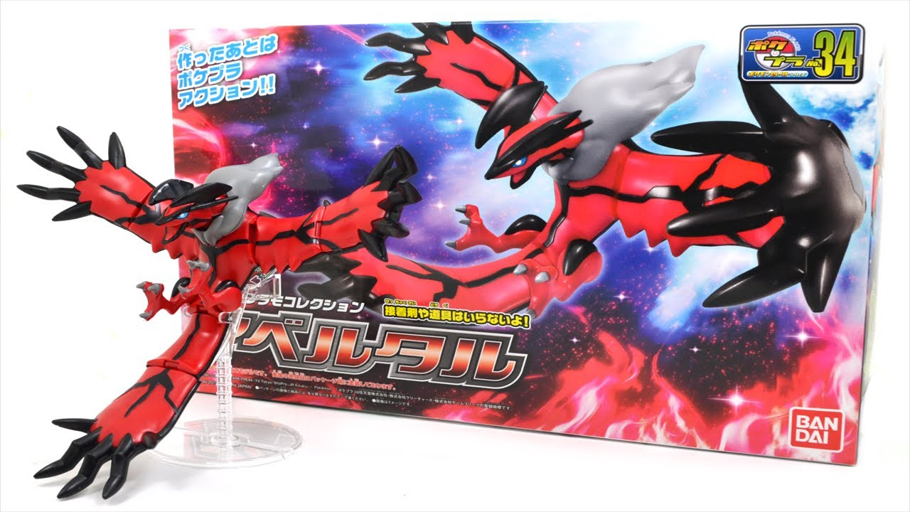 Image result for POKEMON PLAMO COLLECTION No.34 Yveltal