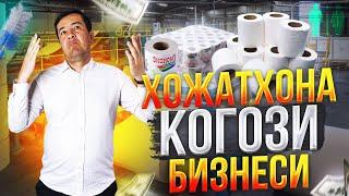 Бизнес туалет бумага uz video