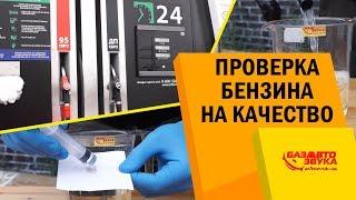 Проверка бензина на качество с заправки самообслуживания. Расход топлива.