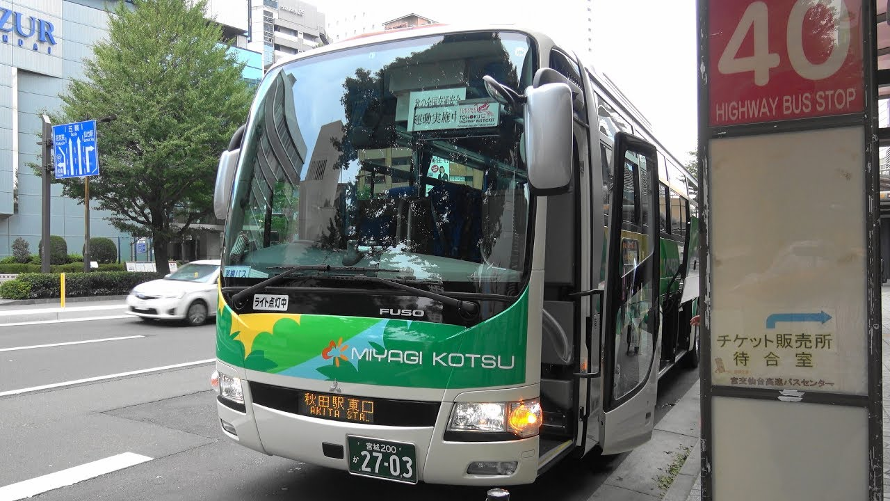 バス 仙台 高速 仙台→古川