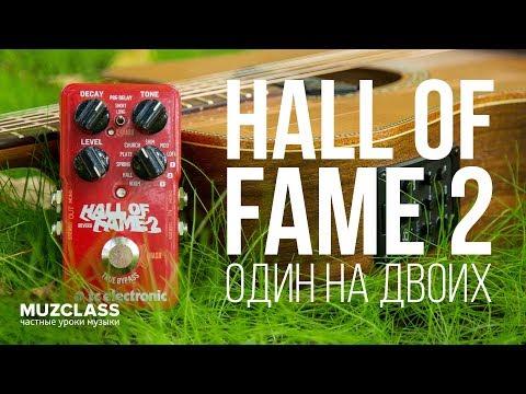 TC Electronic Hall Of Fame 2 Reverb Педаль для акустической гитары обзор | Павел Степанов | MuzClass