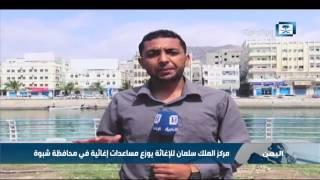 مركز الملك سلمان للإغاثة يوزع مساعدات إغاثية في محافظة شبوة