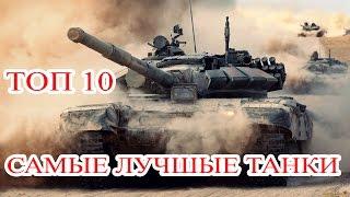 Топ 10 Самые лучшие танки мира. Мощное оружие