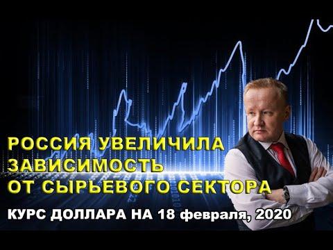 РОССИЯ СТАЛА ЕЩЁ БОЛЬШЕ ЗАВИСЕТЬ ОТ СЫРЬЕВОГО СЕКТОРА ЭКОНОМИКИ / КУРС ДОЛЛАРА НА 18 ФЕВРАЛЯ, 2020