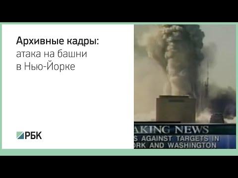 Архивные кадры: атака на башни-близнецы в эфире российских телеканалов