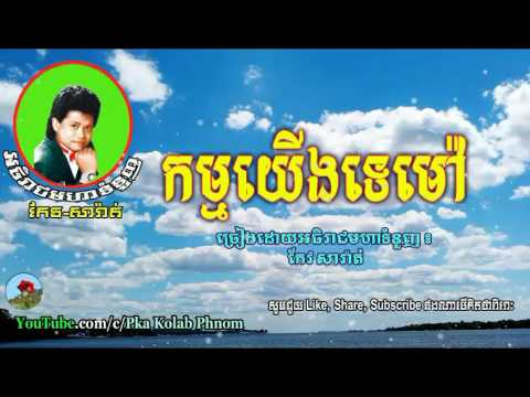 - , Kam yerng te mao, Keo sarath mp3 old song
