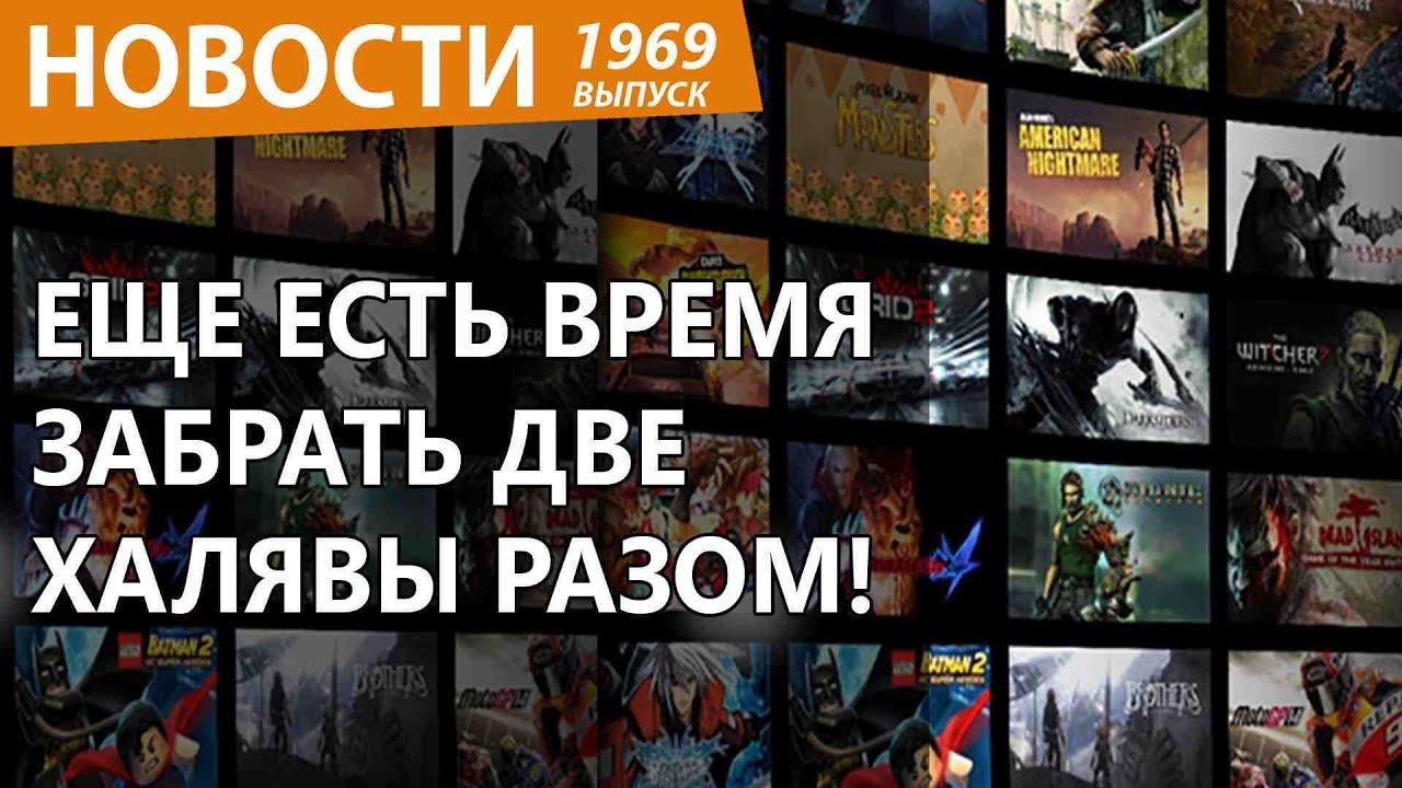 Знаменитый хит стал бесплатным и получил русскую озвучку. Новости