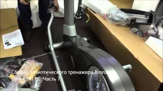 видео Эллиптический тренажер BRONZE GYM E801 LC