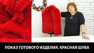 Показ готового изделия Красная шуба Женская меховая куртка в разбивку красного цвета