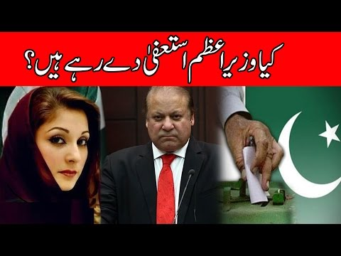 PM Nawaz Sharif ready to bring his political heir? | 24 News HD