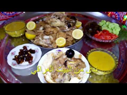 فطورنا اليوم الحادي عشرمن رمضان 2018  اكلات رمضان #ندى_من_البيت_العراقي