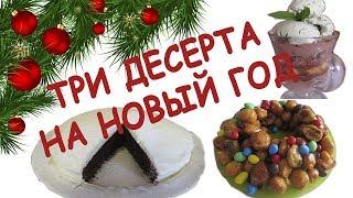ТРИ ДЕСЕРТА на Новый Год! Удиви гостей на праздники)
