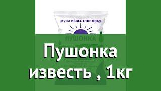 Пушонка известь (Ивановское), 1кг обзор VERMI84