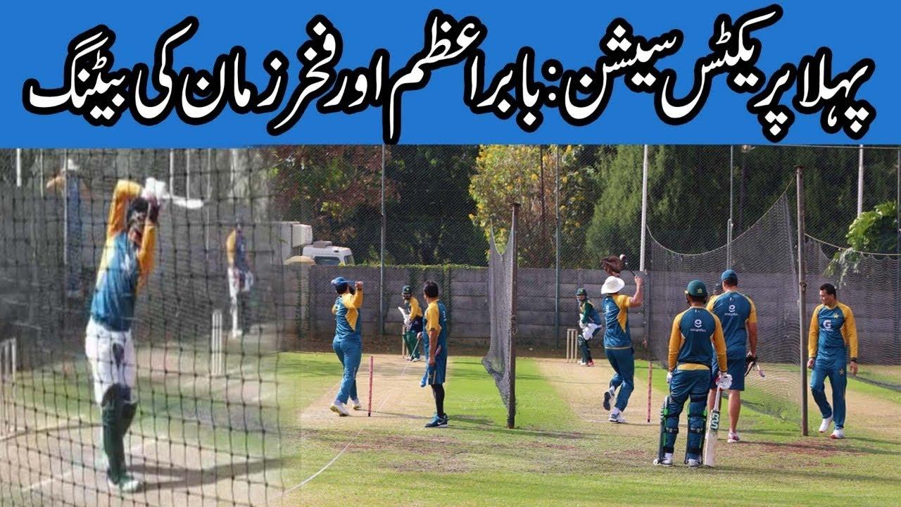 Babar Azam Batting in First Practice in Zimbabwe PakvsZim 1st T20