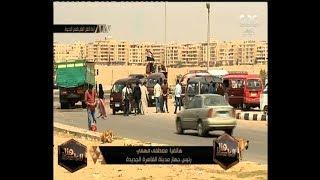 هنا العاصمة | رئيس جهاز مدينة القاهرة الجديدة يتحدث عن أزمة نقص المواصلات
