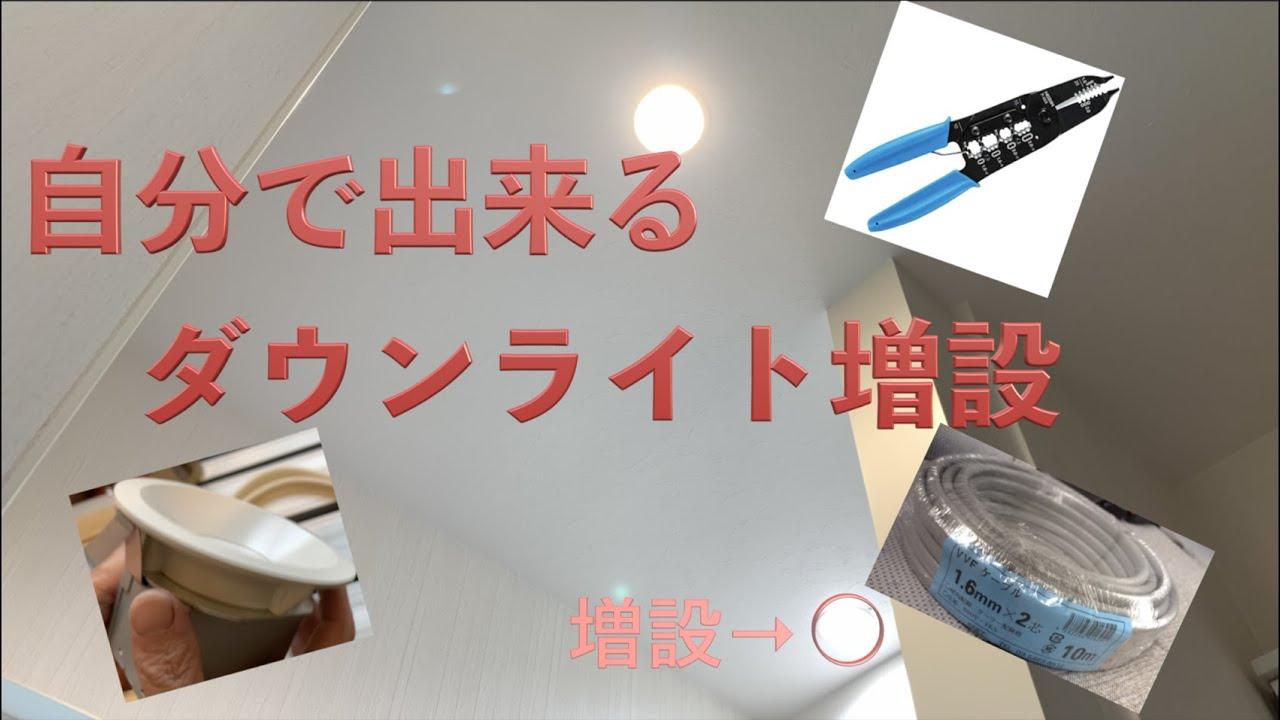 ダウンライト増設『DIY』メイクコーナーに照明増設 - YouTube