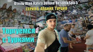 Отель Alan Xafira Deluxe 6 Alania Алания Турция 2021 alanxafiraresort аланксафира алания