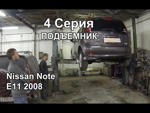 Подъемник: Nissan Note E11 2008 (4 Серия)