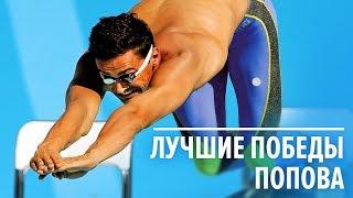 видео Александр Попов | Мир Успеха и Счастья
