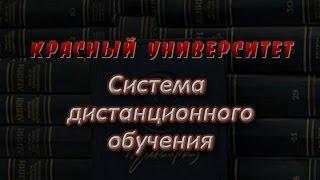 Красный университет. СДО (система дистанционного обучения)