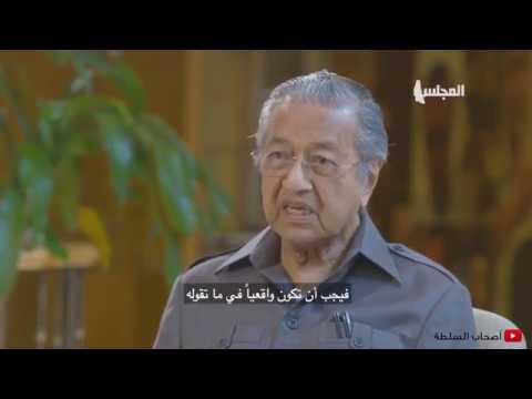 أصحاب السلطة، الحلقة 9: رئيس الوزراء الماليزي السابق، د. مهاتير محمد Dr Mahathir Mohamad