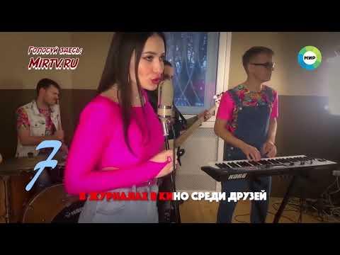 #7 Weekend Cover Band, Казань, «Искала»