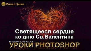 Светящееся сердце ко дню Св. Валентина — Урок Photoshop