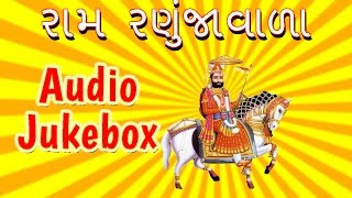 "Ram Ranuja Wala | ""Ramdevpir No Helo"" | Hit Ramkdevpir Gujarati Bhajan | Full Audio Songs Jukebox"