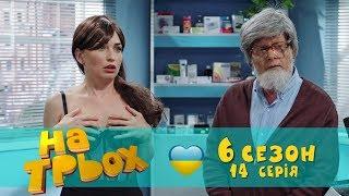 На Троих юмористический сериал 14 серия 6 сезон | Дизель Студио приколы