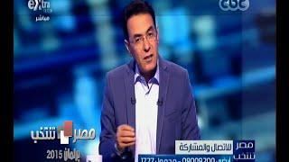 #مصر_تنتخب | خيري رمضان: المحامي طارق العوضي صدمه توكتوك في منطقة كوبري القبة